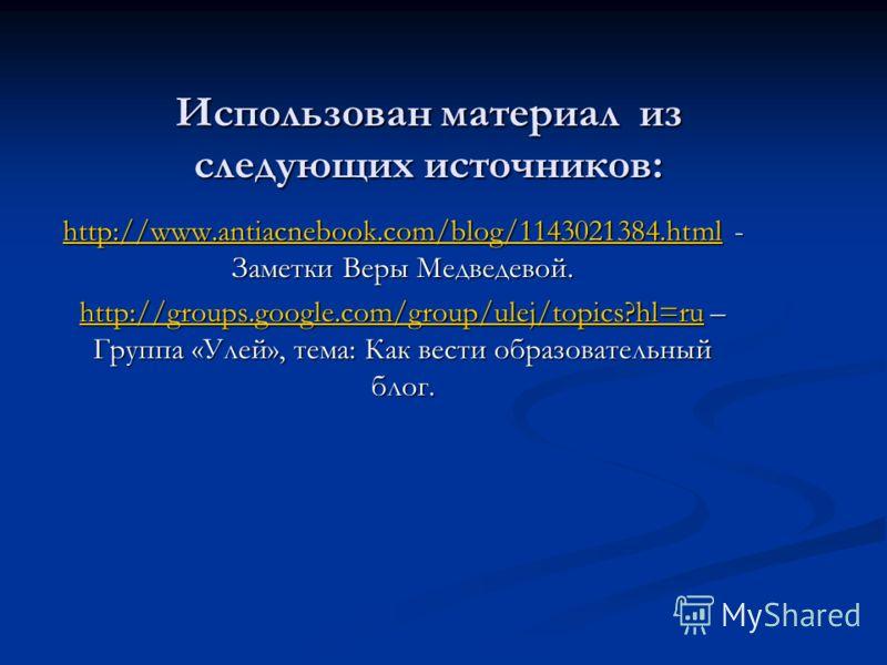 Использован материал из следующих источников: http://www.antiacnebook.com/blog/1143021384.htmlhttp://www.antiacnebook.com/blog/1143021384.html - Заметки Веры Медведевой. http://www.antiacnebook.com/blog/1143021384.html http://groups.google.com/group/