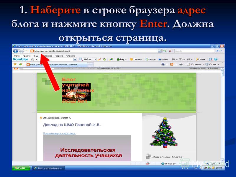 1. Наберите в строке браузера адрес блога и нажмите кнопку Enter. Должна открыться страница.