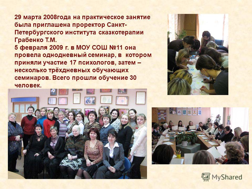 29 марта 2008года на практическое занятие была приглашена проректор Санкт- Петербургского института сказкотерапии Грабенко Т.М. 5 февраля 2009 г. в МОУ СОШ 11 она провела однодневный семинар, в котором приняли участие 17 психологов, затем – несколько