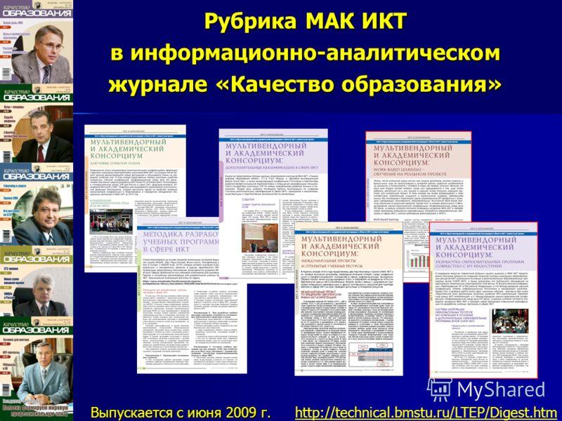 Рубрика МАК ИКТ в информационно-аналитическом журнале «Качество образования» http://technical.bmstu.ru/LTEP/Digest.htm Выпускается с июня 2009 г.