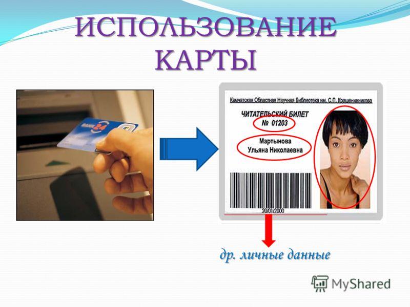 ИСПОЛЬЗОВАНИЕ КАРТЫ др. личные данные
