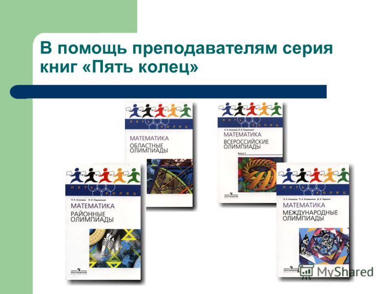 В помощь преподавателям серия книг «Пять колец»