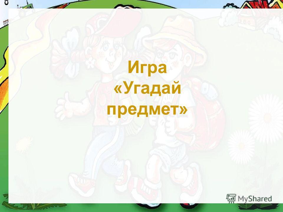 Игра «Угадай предмет»