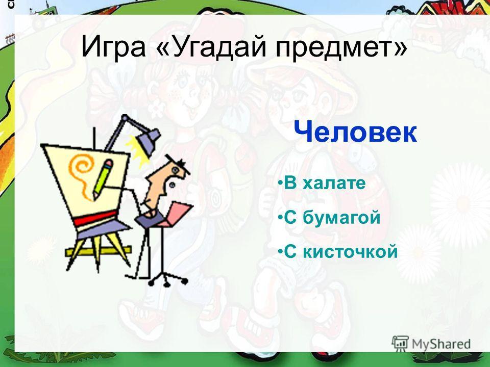 Игра «Угадай предмет» В халате С бумагой С кисточкой Человек