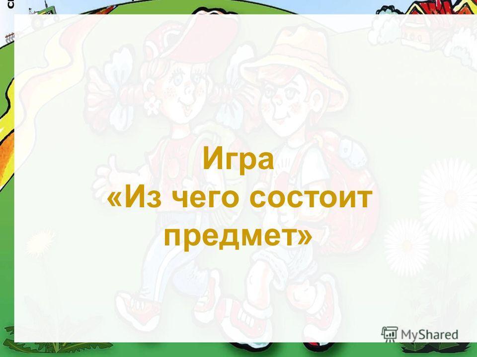Игра «Из чего состоит предмет»