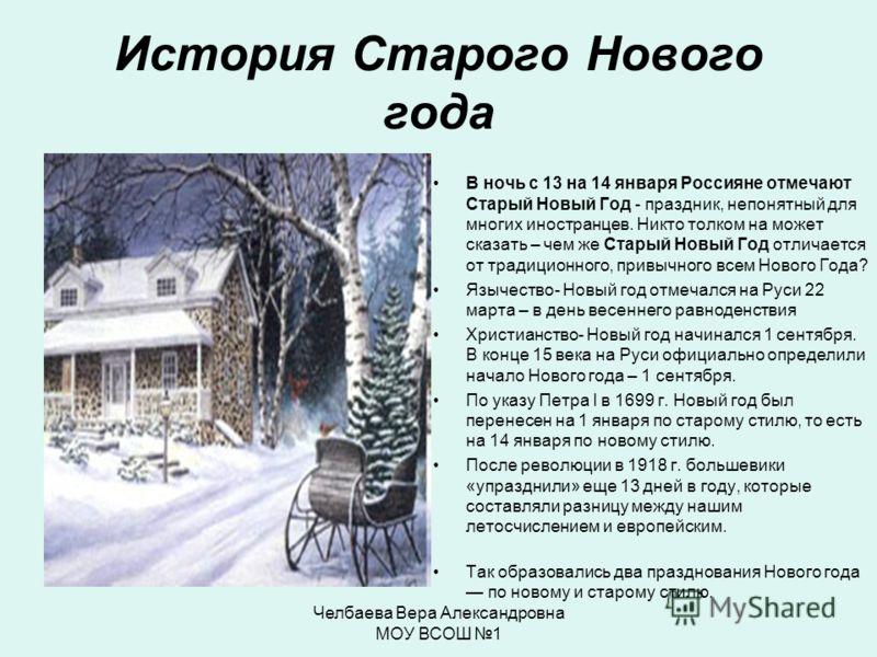 История Старого Нового года В ночь с 13 на 14 января Россияне отмечают Старый Новый Год - праздник, непонятный для многих иностранцев. Никто толком на может сказать – чем же Старый Новый Год отличается от традиционного, привычного всем Нового Года? Я