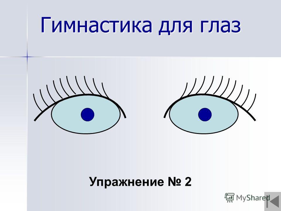 Упражнение 2 Гимнастика для глаз
