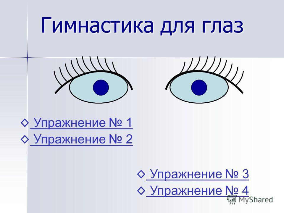 Гимнастика для глаз Упражнение 1 Упражнение 1 Упражнение 2 Упражнение 3 Упражнение 3 Упражнение 4 Упражнение 4
