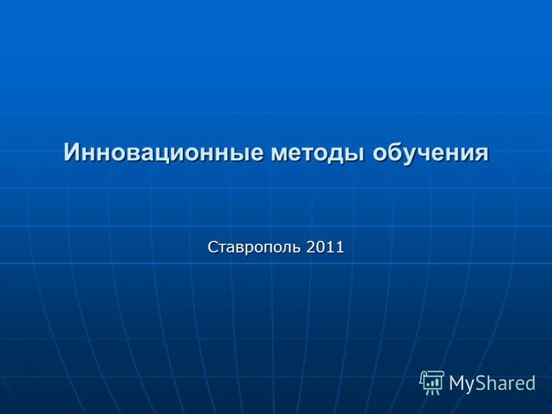 Инновационные методы обучения Ставрополь 2011
