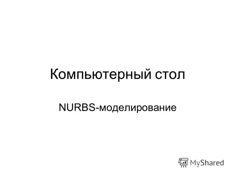 Компьютерный стол NURBS-моделирование