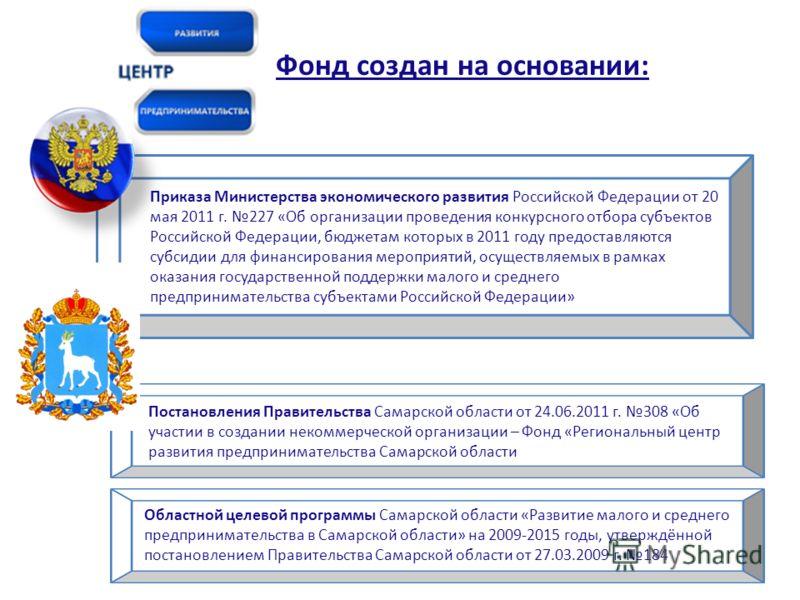 Областной целевой программы Самарской области «Развитие малого и среднего предпринимательства в Самарской области» на 2009-2015 годы, утверждённой постановлением Правительства Самарской области от 27.03.2009 г. 184 Постановления Правительства Самарск
