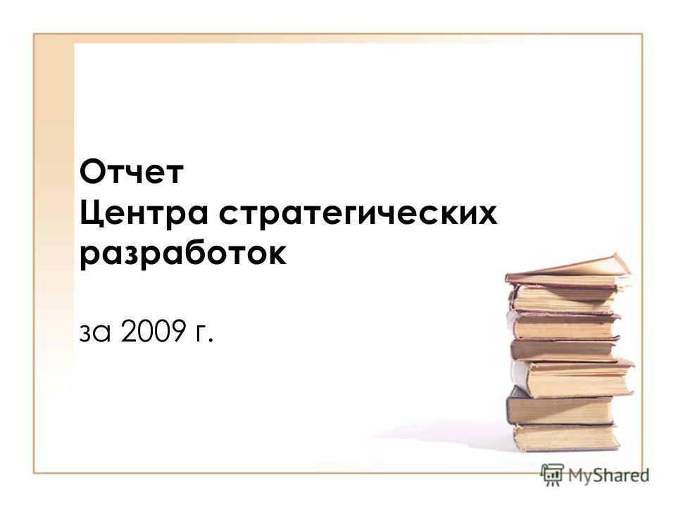 Отчет Центра стратегических разработок за 2009 г.