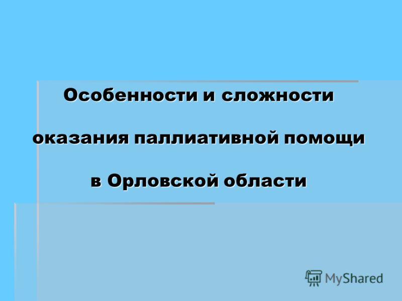 Особенности и сложности оказания паллиативной помощи в Орловской области