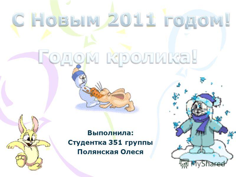 Выполнила: Студентка 351 группы Полянская Олеся