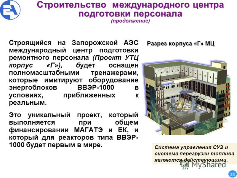 Строительство международного центра подготовки персонала (продолжение) Строящийся на Запорожской АЭС международный центр подготовки ремонтного персонала (Проект УТЦ корпус «Г»), будет оснащен полномасштабными тренажерами, которые имитируют оборудован