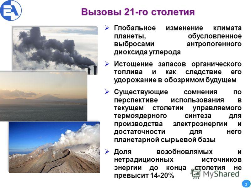 Вызовы 21-го столетия 3 Глобальное изменение климата планеты, обусловленное выбросами антропогенного диоксида углерода Истощение запасов органического топлива и как следствие его удорожание в обозримом будущем Существующие сомнения по перспективе исп