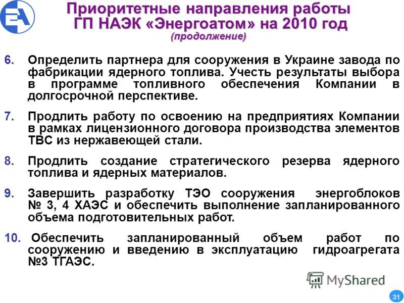 31 Приоритетные направления работы ГП НАЭК «Энергоатом» на 2010 год ГП НАЭК «Энергоатом» на 2010 год(продолжение) 6.Определить партнера для сооружения в Украине завода по фабрикации ядерного топлива. Учесть результаты выбора в программе топливного об