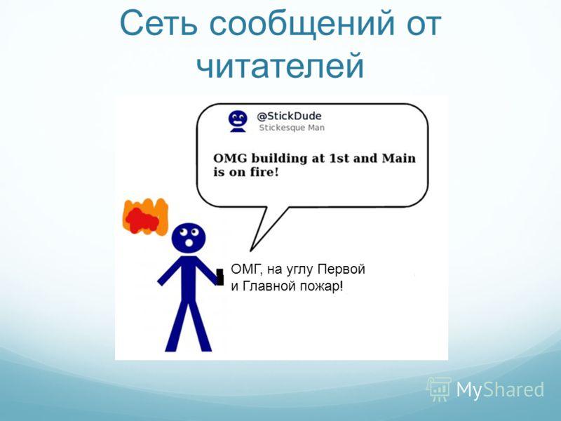 Сеть сообщений от читателей ОМГ, на углу Первой и Главной пожар!