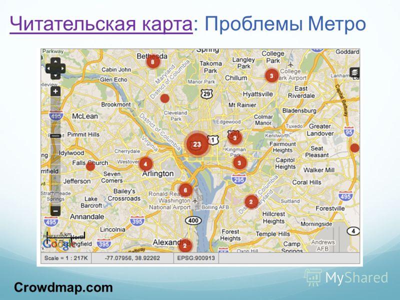 Читательская картаЧитательская карта: Проблемы Метро Crowdmap.com