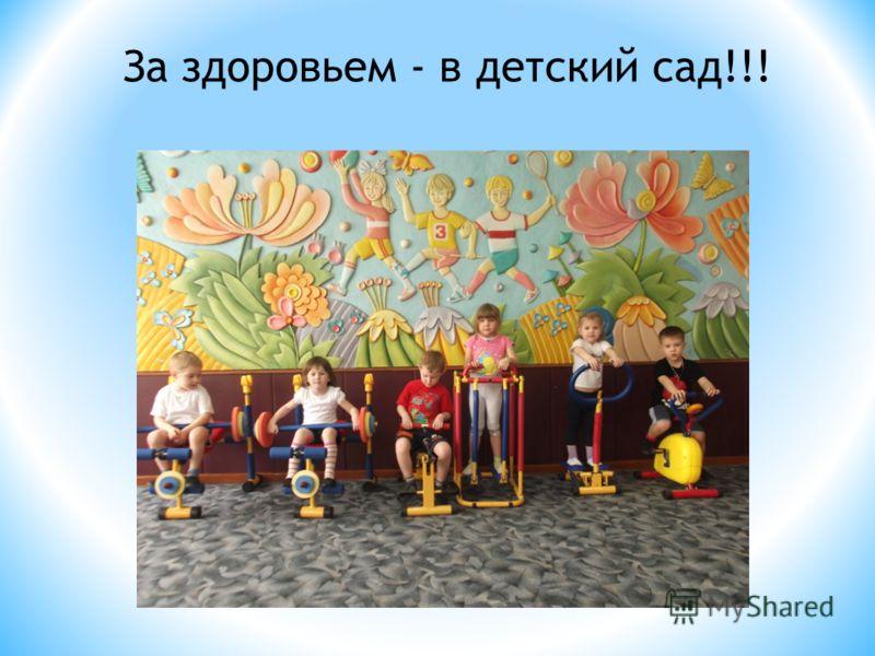 За здоровьем - в детский сад!!!