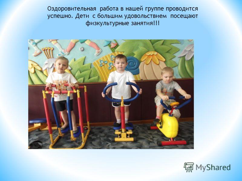 Оздоровительная работа в нашей группе проводится успешно. Дети с большим удовольствием посещают физкультурные занятия!!!