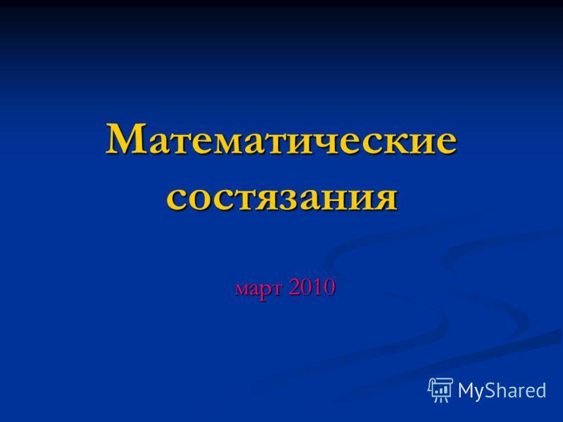 Математические состязания март 2010 март 2010