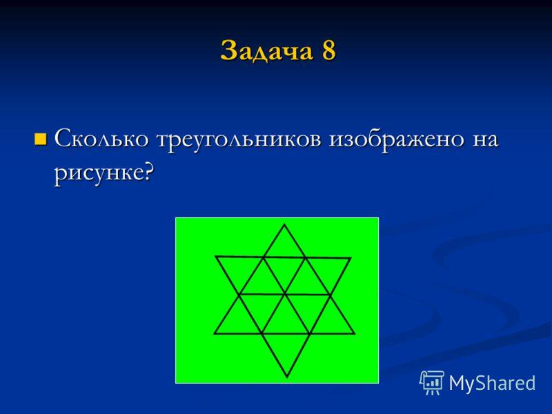 Задача 8 Сколько треугольников изображено на рисунке? Сколько треугольников изображено на рисунке?