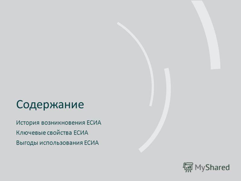Содержание История возникновения ЕСИА Ключевые свойства ЕСИА Выгоды использования ЕСИА