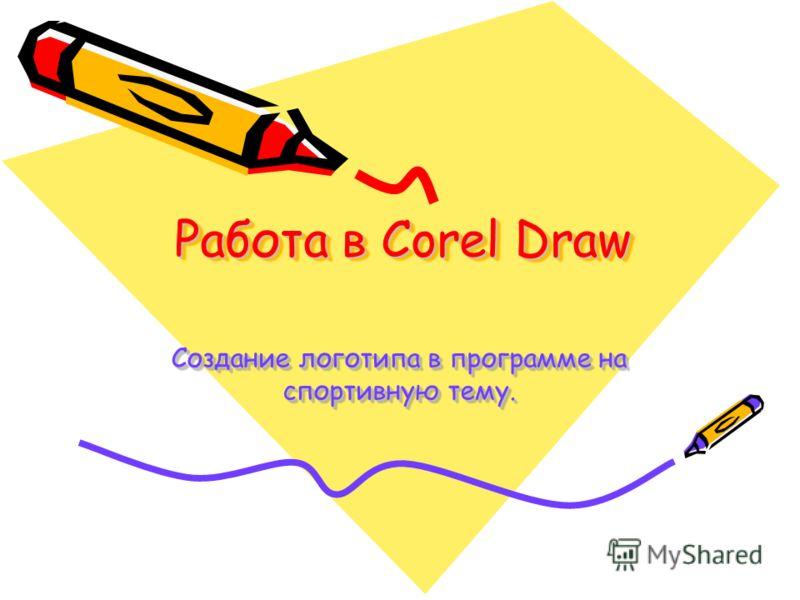 Работа в Corel Draw Создание логотипа в программе на спортивную тему.