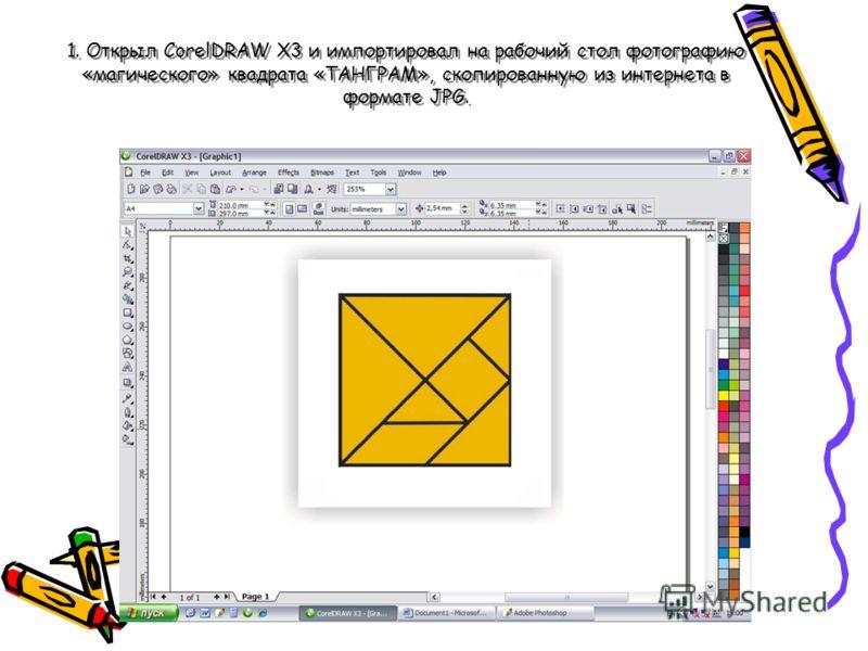 1. Открыл CorelDRAW X3 и импортировал на рабочий стол фотографию «магического» квадрата «ТАНГРАМ», скопированную из интернета в формате JPG.