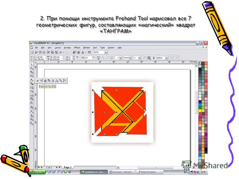 2. При помощи инструмента Frehand Tool нарисовал все 7 геометрических фигур, составляющих «магический» квадрат «ТАНГРАМ»