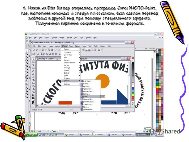 6. Нажав на Edit Bitmap открылась программа Corel PHOTO-Paint, где, выполняя команды и следуя по ссылкам, был сделан перевод эмблемы в другой вид при помощи специального эффекта. Полученная картинка сохранена в точечном формате.