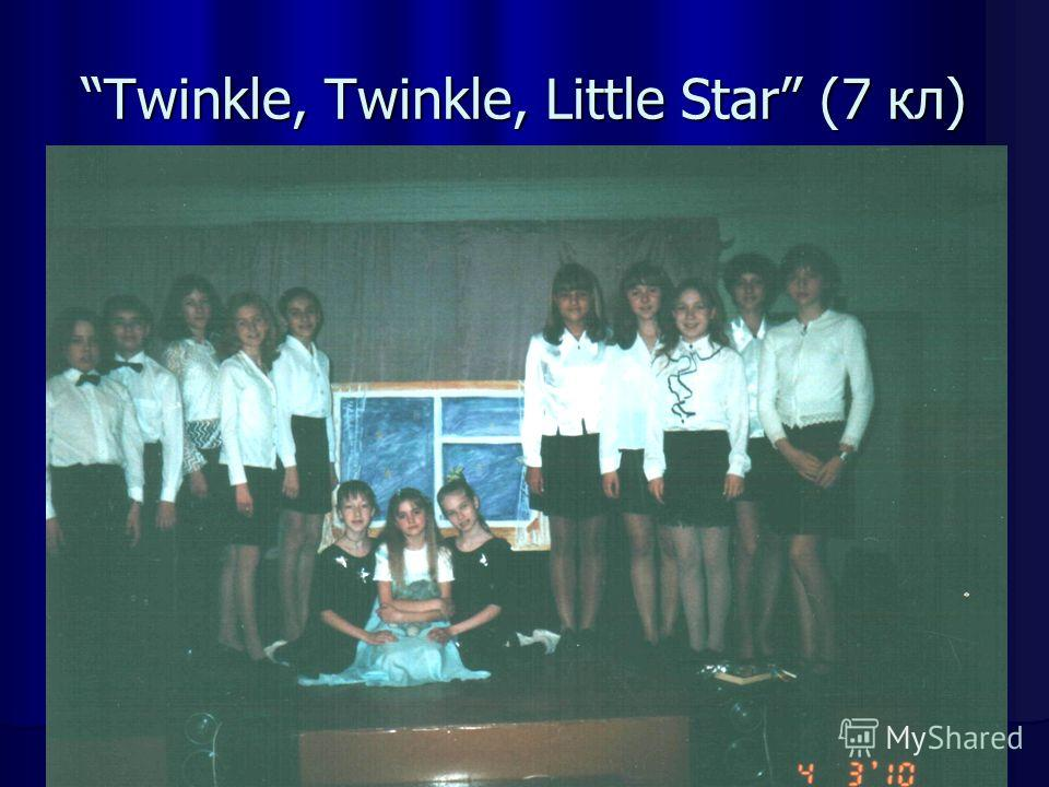 Twinkle, Twinkle, Little Star (7 кл)