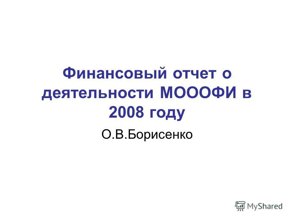 Финансовый отчет о деятельности МОООФИ в 2008 году О.В.Борисенко