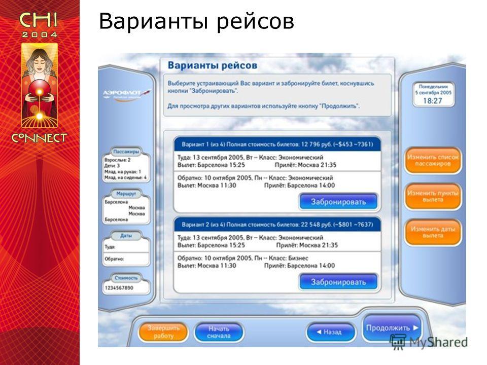 Варианты рейсов