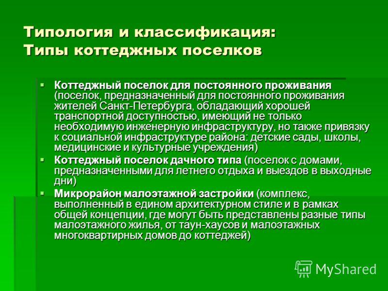 Типология и классификация: Типы коттеджных поселков Коттеджный поселок для постоянного проживания (поселок, предназначенный для постоянного проживания жителей Санкт-Петербурга, обладающий хорошей транспортной доступностью, имеющий не только необходим