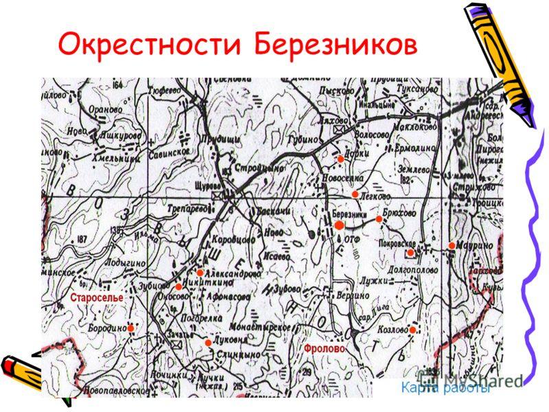 Окрестности Березников