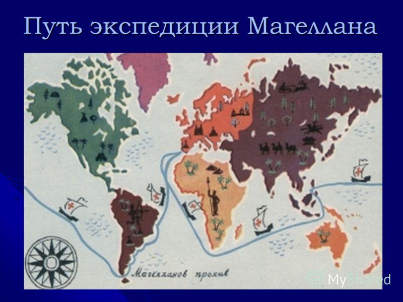 Путь экспедиции Магеллана