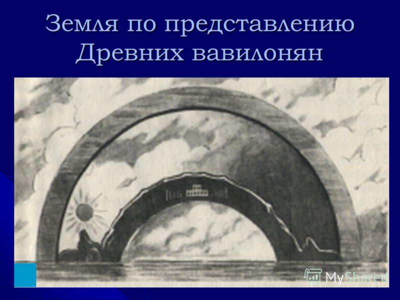 Земля по представлению Древних вавилонян