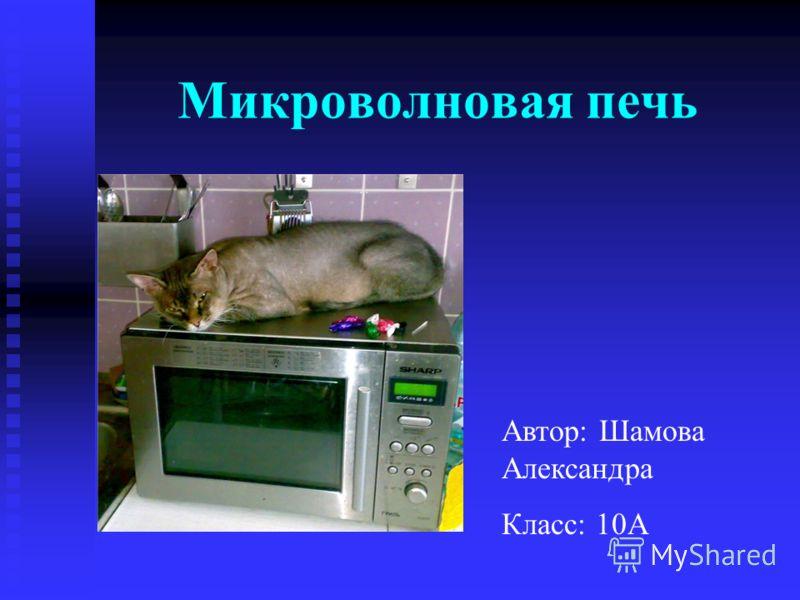 Микроволновая печь Автор: Шамова Александра Класс: 10А