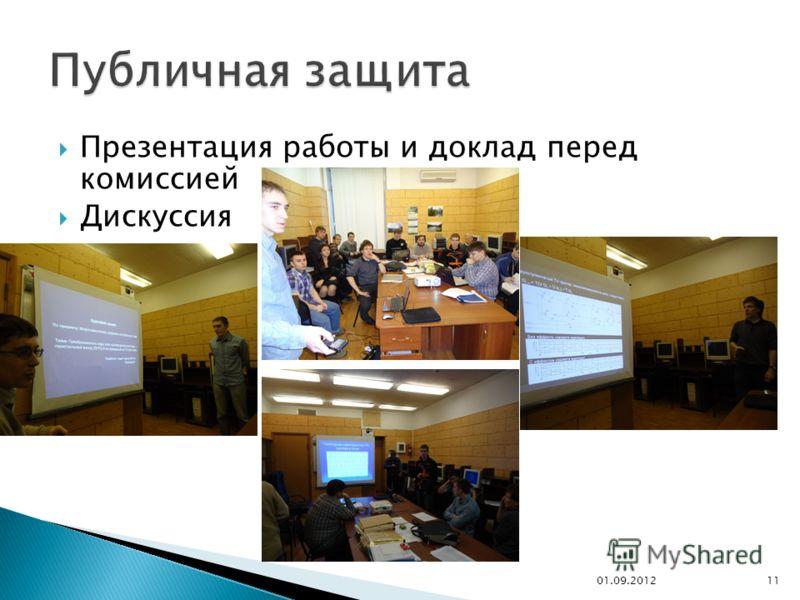 Презентация работы и доклад перед комиссией Дискуссия 01.09.201211