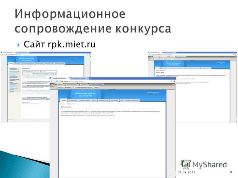 Сайт rpk.miet.ru 01.09.20129