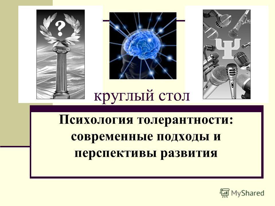 круглый стол Психология толерантности: современные подходы и перспективы развития
