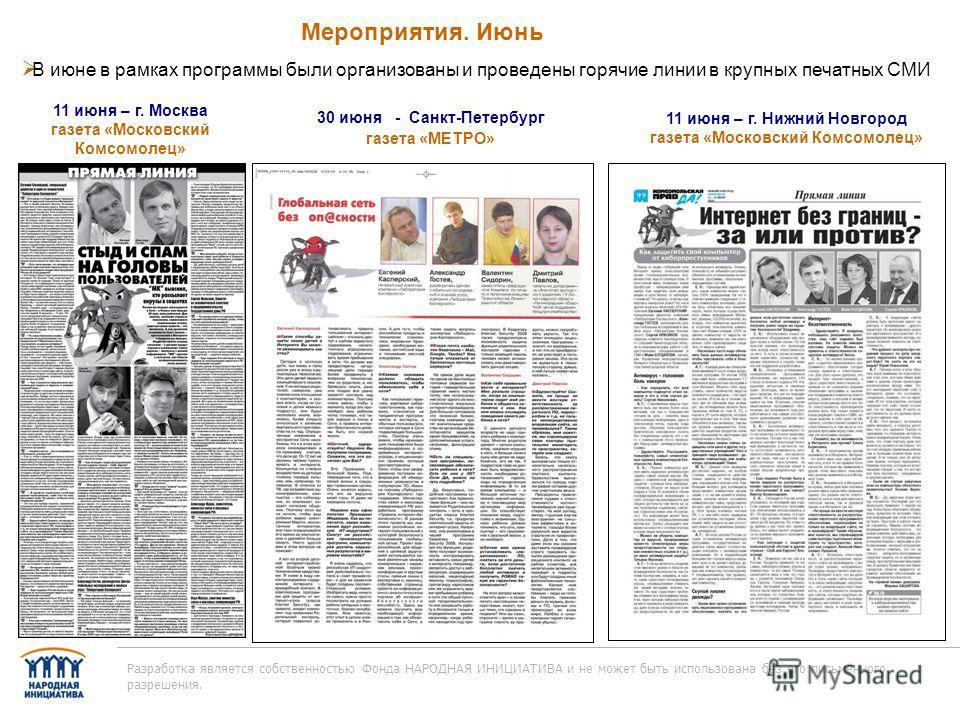 Мероприятия. Июнь Разработка является собственностью Фонда НАРОДНАЯ ИНИЦИАТИВА и не может быть использована без его письменного разрешения. В июне в рамках программы были организованы и проведены горячие линии в крупных печатных СМИ 11 июня – г. Моск