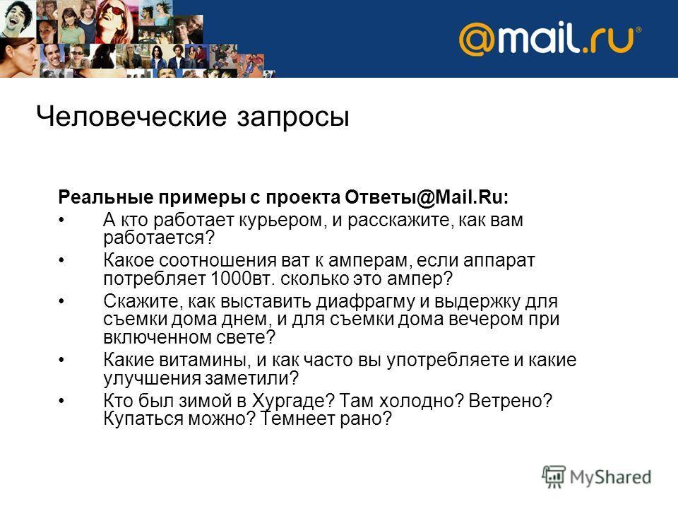 Человеческие запросы Реальные примеры с проекта Ответы@Mail.Ru: А кто работает курьером, и расскажите, как вам работается? Какое соотношения ват к амперам, если аппарат потребляет 1000вт. сколько это ампер? Скажите, как выставить диафрагму и выдержку
