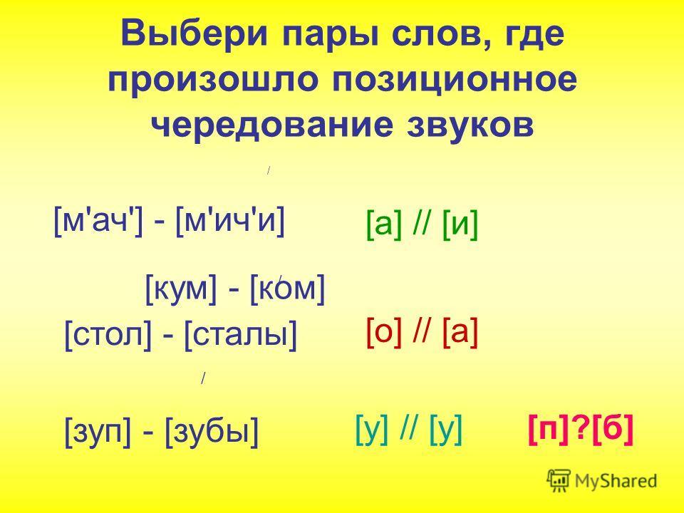 Выбери пары слов, где произошло позиционное чередование звуков / [м'ач'] - [м'ич'и] [кум] - [ком] / [стол] - [сталы] / [зуп] - [зубы] [а] // [и] [о] // [а] [у] // [у] [п]?[б]