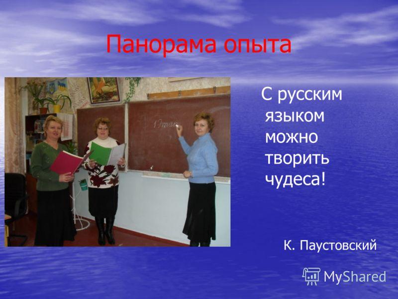Панорама опыта С русским языком можно творить чудеса! К. Паустовский