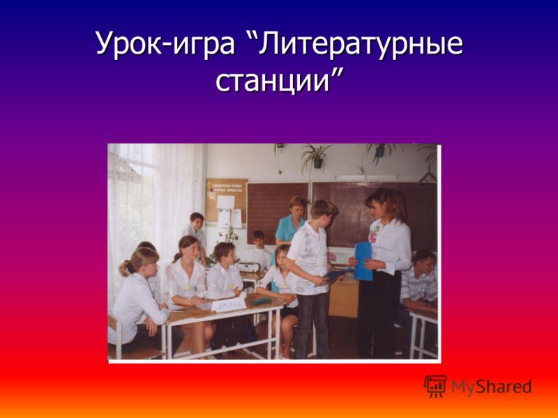 Урок-игра Литературные станции