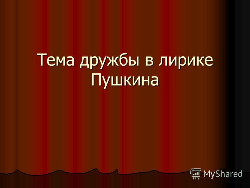 Тема дружбы в лирике Пушкина