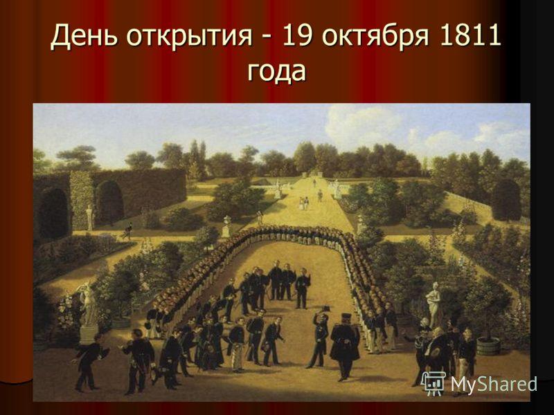 День открытия - 19 октября 1811 года